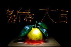 Chinese New Year 2016 (Black Boy Ming) Tags: light hk lightpainting night painting hongkong chinesenewyear happynewyear  2016 nightimage     pixelstick chinesenewyear2016