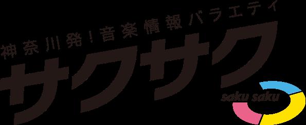 2016.03.17 いきものがかり(saku saku).logo