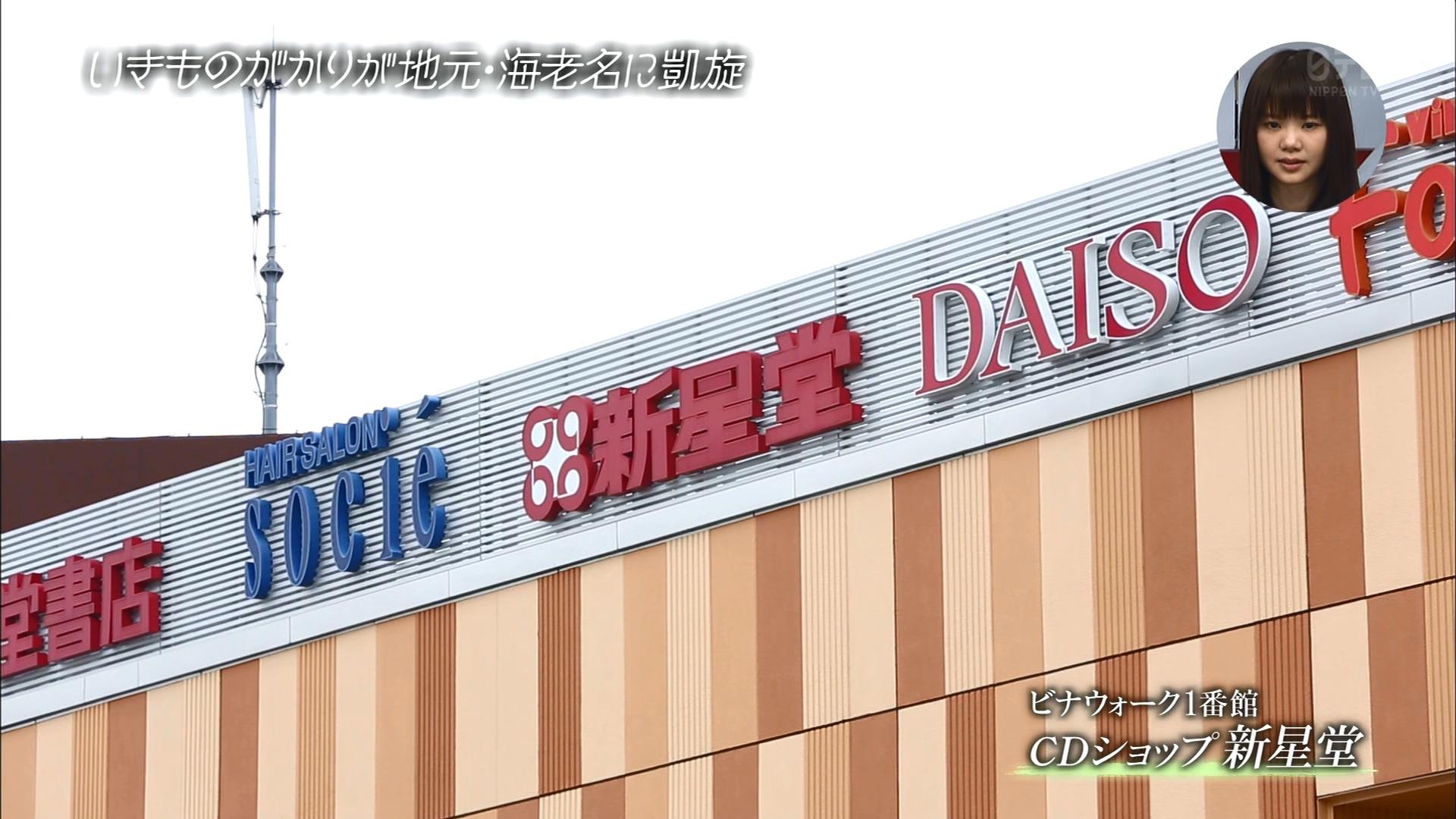 2016.03.13 全場(おしゃれイズム).ts_20160314_010702.418
