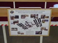 DSC02543 (cggrossman) Tags: museum russia moscow cosmonaut starcity trainingfacility