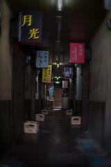 The Twilight Zone (kasa51) Tags: sign japan bar dark typography alley dim kawasaki