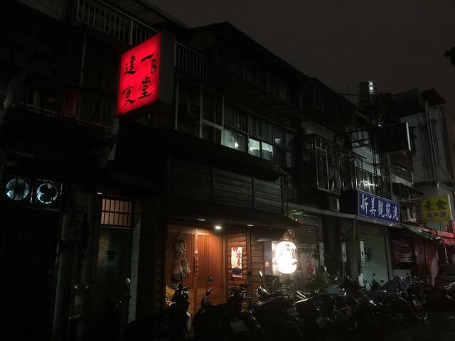 20160310 微風建一食堂@台北市