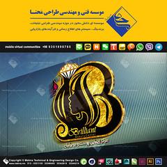 #طراحی #لوگو مرکز #زیبایی و #پوست و #مو #برلیان / #گیلان - #لاهیجان / #محنا موسسه ای #دانش_محور در حوزه #مهندسی_طراحی #تبلیغات ، #برندینگ ، #سیستم های #اطلاع_رسانی و فرآیندهای #بازاریابی #mahna #advertising #design #art #logo #adv #iran #guilan #lahijan # (mahna.company) Tags: art advertising logo design iran brilliant زیبایی adv beautysalon گیلان guilan lahijan mahna مو تبلیغات لاهیجان گرافیک طراحی پوست لوگو محنا سیستم بازاریابی طراحیگرافیک برلیان اطلاعرسانی برندینگ طراحیلوگو سالنآرایش مهندسیطراحی دانشمحور سالنزیبایی