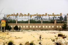 Complexe la Gazelle d'Or    (habib kaki 2) Tags: sahara la algeria desert el algerie dor gazelle souf    oued