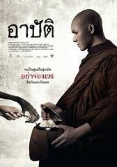 ดูหนังออนไลน์ Arbat (2015) อาบัติ HD Master