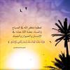 ذكر-الله (twittrifi) Tags: الله في الجبال الصباح الإنسان ذكر معه إنا عبادة والمساء جعله والطير لعظمة والحيوان والجماد سخرنا يسبحن بالعشي والإشراق محشورة