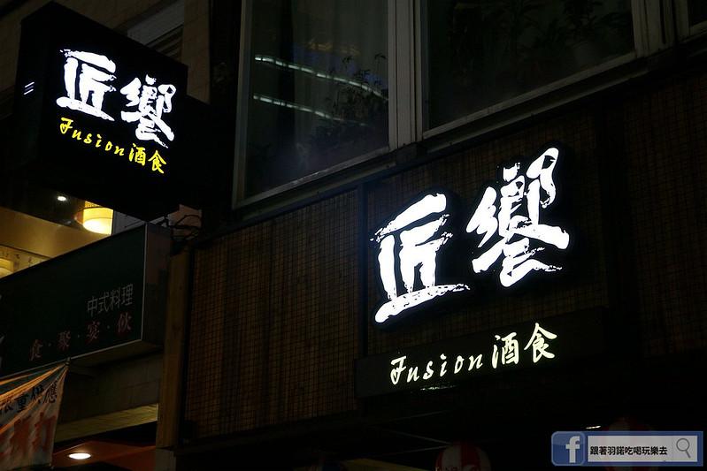匠饗fusion居酒屋057