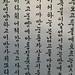 Letras coreanas