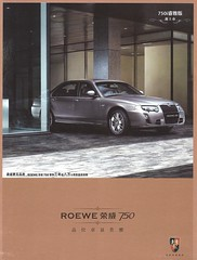 Roewe 750 (Hugo-90) Tags: auto car ads advertising automobile rover catalog brochure 750 saic roewe