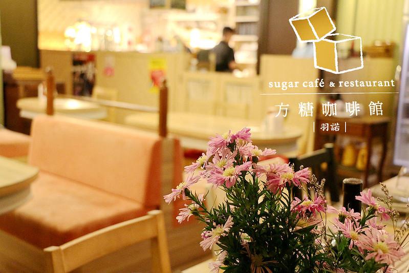 方糖咖啡館Sugar Cafe138