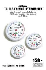 เครื่องวัดความชื้นโรงเห็ด วัดอุณหภูมิโรงเห็ดได้พร้อมกัน ราคาถูก