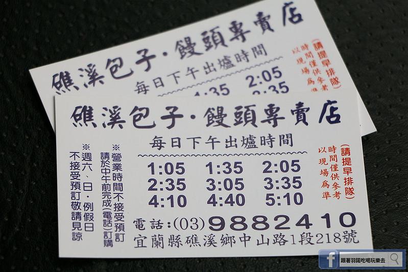 礁溪包子饅頭專賣店15