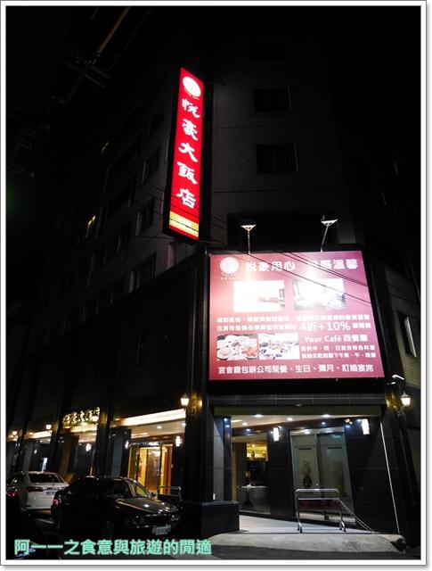 新竹旅遊.住宿.悅豪大飯店.竹北館.商務.早餐.buffetimage003