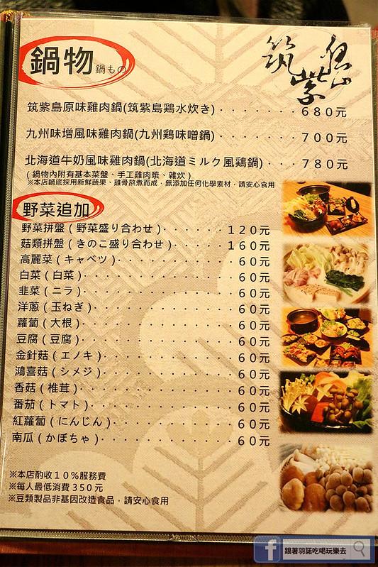 水炊き 筑紫島つくししま026