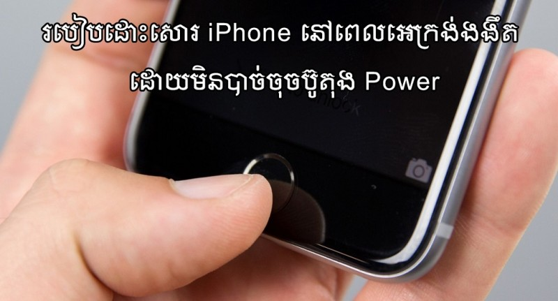 ជាមួយ Tweak មួយនេះយើងអាចដោះសោរ iPhone បាននៅពេលអេក្រង់ងងឹត ដោយមិនបាច់ចុចប៊ូតុង Power