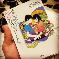 山崎賢人 画像19