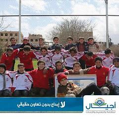(emaar_alsham) Tags: children orphans syria syrian       gouta ajial         emaaralsha