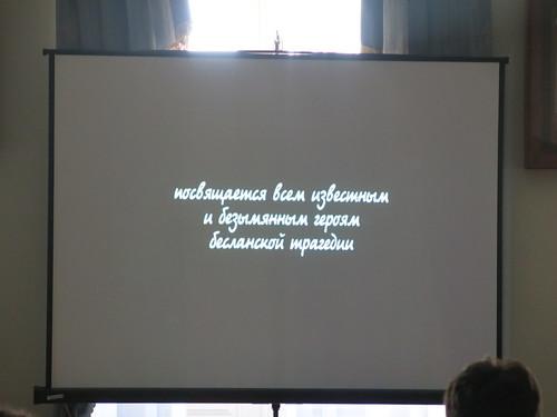 Grazhdane_Beslana 112