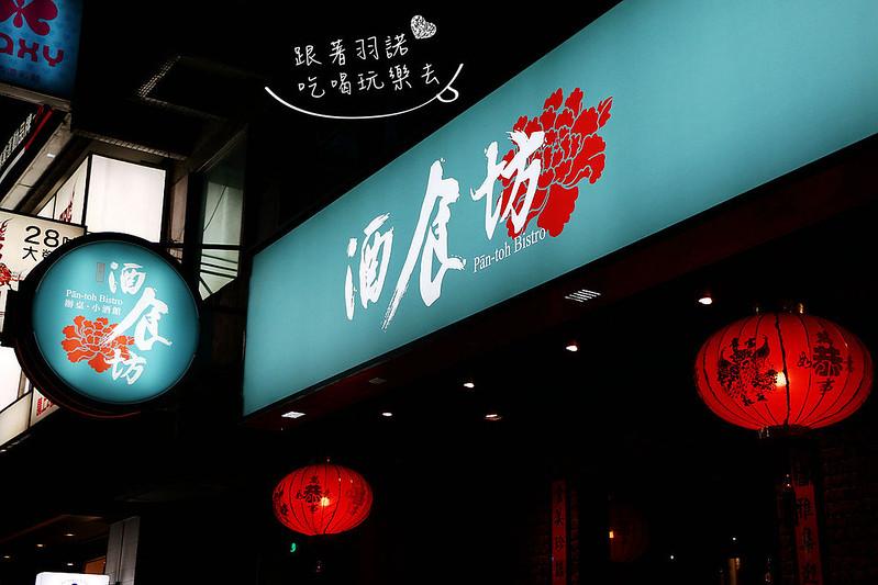 酒食坊中式餐酒館002