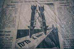 Weekend Edition (whale_fall) Tags: propaganda communism soviet kommunismus sowjetische
