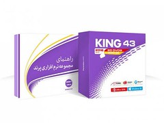 KING 43        2016 (iranpros) Tags:     king432016 2016
