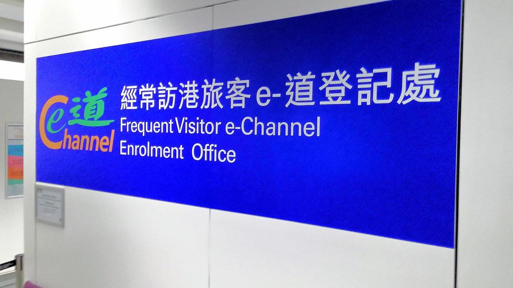 香港e-通道登記處