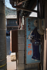 (kasa51) Tags: hairdye sign japan typography tomonoura