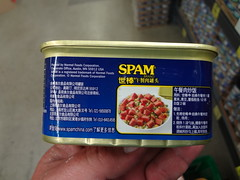 SPAM Classic half size can for asian market (2) (Handsomejimfrommaryland) Tags: seattle tower turkey nude asian lite oven market spam low meat 25 blonde grocery foreign sodium outlet less roasted export hormel foriegn