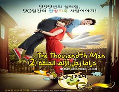 The Thousandth Man Episode 2    2  (nicepedia) Tags: 2 man video live watch korean online series drama episode the youtube thousandth  episode2          thethousandthman 2 seriesthethousandthman seriesthethousandthman2 seriesthethousandthmanepisode2 thethousandthman2 thethousandthmanepisode2 thethousandthman2 2 2 thethousandthman thethousandthman2 thethousandthman2  2 2