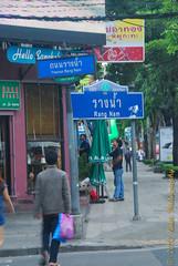 untitled-0336 (cooli_#1) Tags: street old trip food museum asian thailand temple photography boat bangkok buddhist sightseeing barge silom bts thonburi เชียงใหม่ วัด ประเทศไทย sukhumwit ดอยสุเทพ earthasia seaviewrestaurant พุทธศาสนิชน asiathai 2012ancient bangkhunthain rathankosin