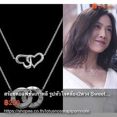 สร้อยคอแฟชั่นเกาหลี รูปหัวใจคล้อง2ดวง Sweet Love Heart Necklace นำเข้า สีเงิน - พร้อมส่งW421 ราคา 250 บาท โทรสั่งของกับ พี่โน๊ต/พี่เจี๊ยบ : 083-1797221, 086-3320788 LINE User ID : @lotusnoss และ lotusnoss.com เข้าชมและสั่งซื้อสินค้าได้ที่ : http://www.lot