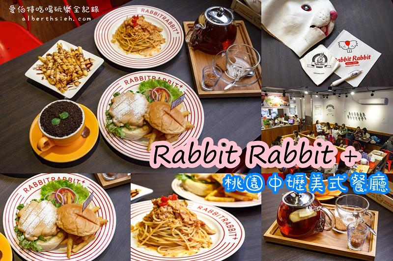 桃園中壢.Rabbit Rabbit 美式漢堡餐廳