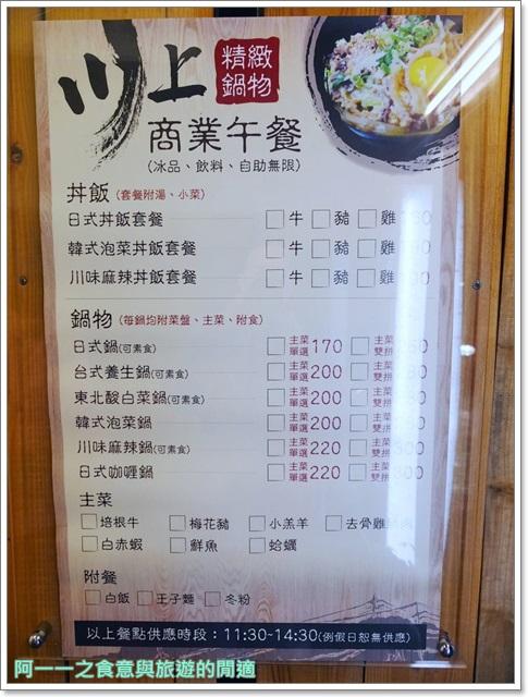 台北捷運小巨蛋站美食.川上精緻鍋物.敦北店.火鍋.麻辣鍋.平價image013