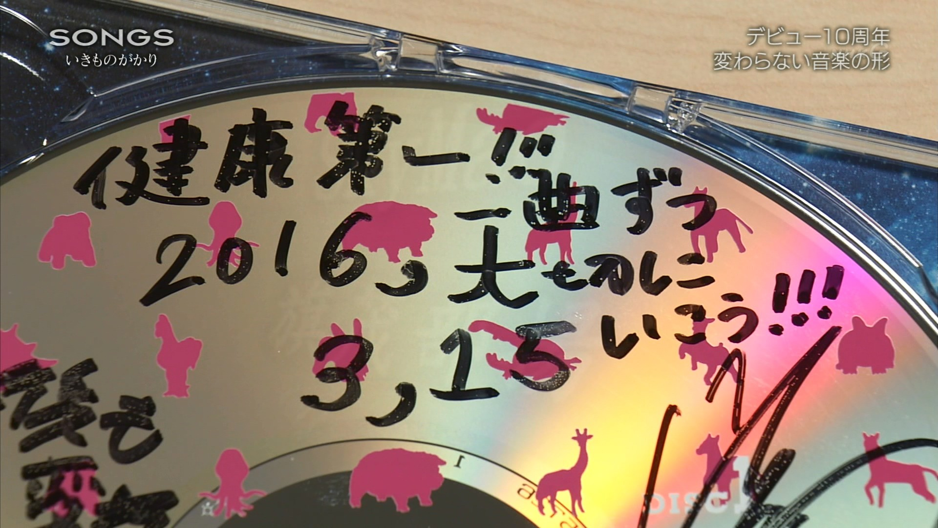 2016.04.28 全場(SONGS).ts_20160428_234648.873