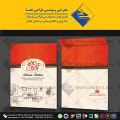 # # A4 #   / # - # / #   #_   #_ #  #  #  #_   # #mahna #advertising #design #art #pack #packing #A4 #iran #lahijan #envelupe #fur (mahna.company) Tags: art advertising design iran furniture packing pack a4  lahijan mahna                 envelupe