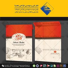 #طراحی #پاکت A4 #مبلمان تهران مدیا / #گیلان - #لاهیجان / #محنا موسسه ای #دانش_محور در حوزه #مهندسی_طراحی #تبلیغات ، #برندینگ ، #سیستم های #اطلاع_رسانی و فرآیندهای #بازاریابی #mahna #advertising #design #art #pack #packing #A4 #iran #lahijan #envelupe #fur (mahna.company) Tags: art advertising design iran furniture packing pack a4 گیلان lahijan mahna شرق تبلیغات لاهیجان گرافیک طراحی مبل مبلمان دکوراسیون محنا سیستم بازاریابی طراحیگرافیک پاکت اطلاعرسانی برندینگ مهندسیطراحی envelupe دانشمحور