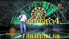 ชิงช้าสวรรค์ไมค์ทองคํา 4 ล่าสุด 2-2 28 กุมภาพันธ์ 2559 ย้อนหลัง Cingchaswan - วิดีโอบน Dailymotion