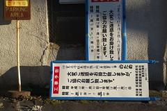 2016210 (Tokutomi Masaki) Tags: japan tokyo walk   2016