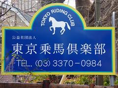 #7537 sign: Tokyo Riding Club (東京乗馬倶楽部) (Nemo's great uncle) Tags: horse 東京 yoyogi 漢字 馬 ウマ 目 渋谷区 tōkyō shibuyaku 当て字