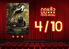The Jungle Book เมาคลีลูกหมาป่า review