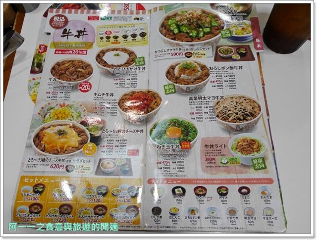 すき家.Sukiya.京都神戶美食. 鰻魚飯.漢堡排.平價image009