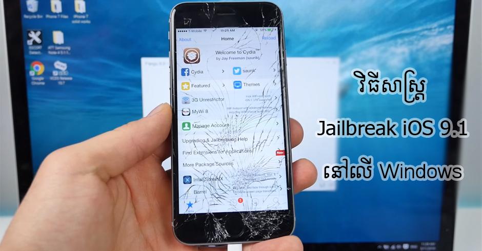វីដេអូបង្ហាញពីរបៀប Jailbreak iOS 9.1! (ចុចទីនេះដើម្បីទស្សនា)