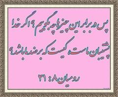 ۸رومیان (ktabmokadas) Tags: persian iran christian ایران holybible فارسی مژده مسیح مسیحیت کتابمقدس انجیل رومیان عهدجدید