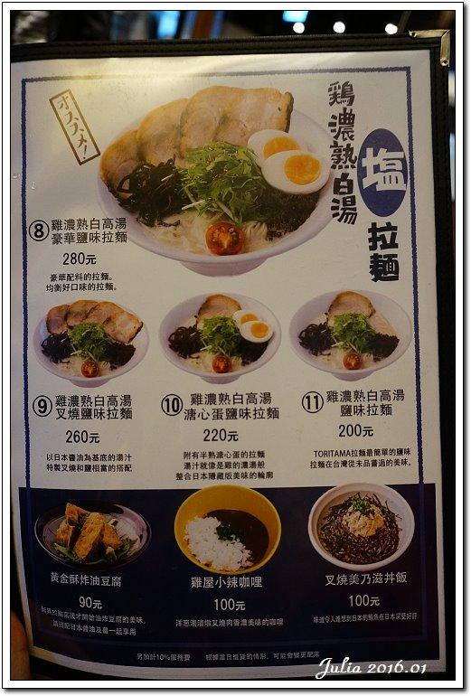 錦拉麵 (4)