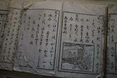 (kasa51) Tags: japan kanji elementaryschool textbook izu hiragana matsuzaki    prewardays