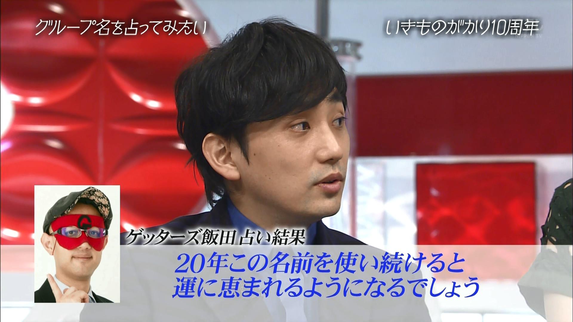 2016.03.13 全場(おしゃれイズム).ts_20160314_001723.203