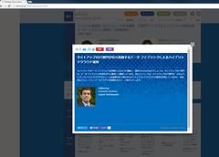 Tokyo - NetApp Innovation 2016