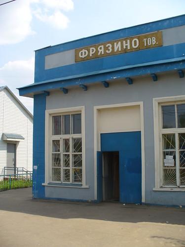 Fryazino-tovarnaya railway station