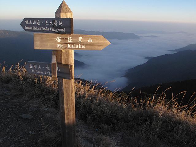桃山 武陵四秀 百岳