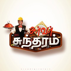 "Title design of ""Server Sundaram"". (sivadigitalart) Tags: birthday india cinema art love film illustration photoshop square logo happy typography design graphicdesign sketch amazing artwork artist drawing good awesome digitalart sketching picture engineering happiness best chef squareformat font draw title typo chennai deviantart wacom engineer tamil sever tamilnadu kollywood firstlook facebook sundaram santhanam handmadefont twitter tamilcinema titledesign instart tumblr bestoftheday artoftheday iphoneography instagram instagramapp instadaily instaphoto instagood sivadigitalart serversundaram hbdsanthanam thedailytypo happybirthday"